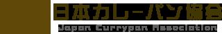 日本カレーパン協会(Japan Currypan Association)
