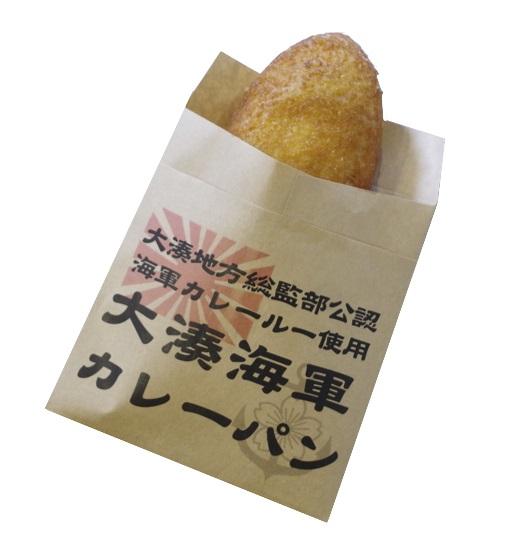12.大湊海軍カレーパン_大湊海軍カレーパン