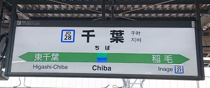 2020chiba01.jpg