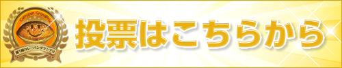 touhyo_banner.jpg
