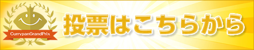 touhyo_banner.png