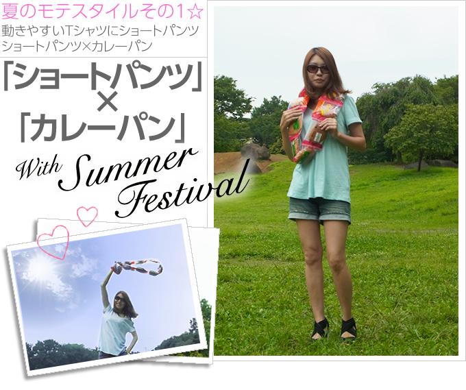 summer01.jpg