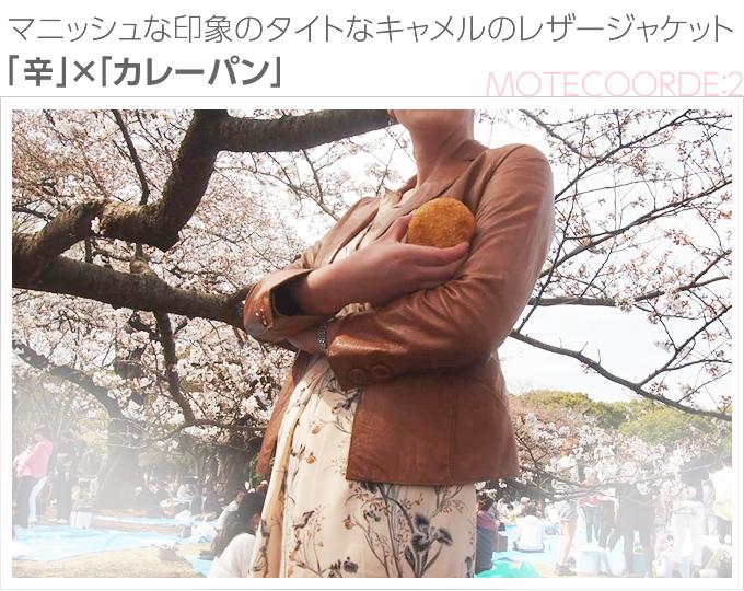 春の甘辛MIXコーデ!