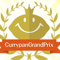 カレーパングランプリ2020授賞式のご案内