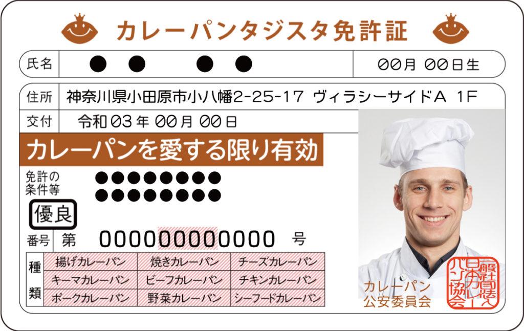 カレーパンタジスタ免許証イメージ(※実際発行する免許証と変更する場合がございます。)