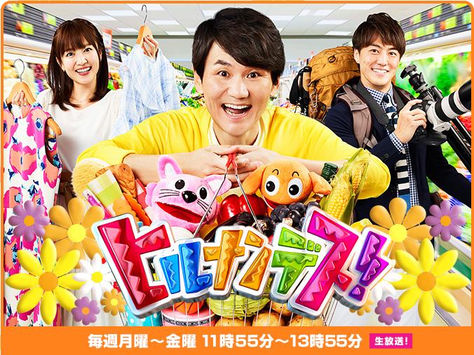 ヒルナンデス!(日本テレビ) にNEOカレーパンが特集され宮脇専務が出演致しました