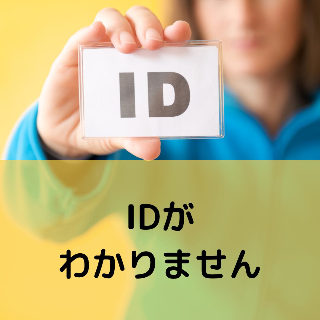 【CPGP投票】IDがわかりません