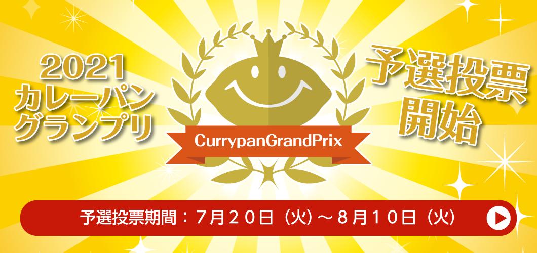 カレーパンGP2021予選イメージ