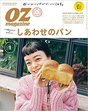 OZmagazine12月11日発売「しあわせのパン」にてカレーパンの記事掲載