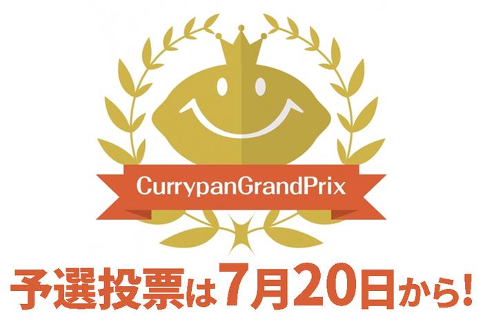 カレーパン日本一への戦いが始まる!カレーパングランプリ®️2021予選投票開始日決定のお知らせ