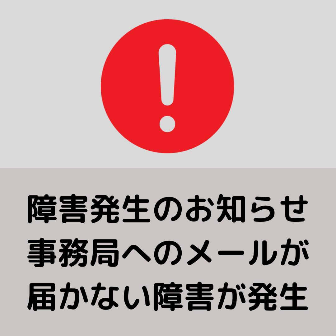 障害報告:メールサーバーへの接続不能